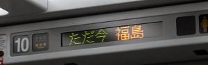 """""""Next Stop Fukushima"""""""