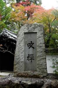 """""""Suizen"""", Myoanji/Kyoto"""