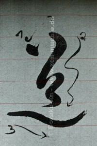 DO / michi (道) – click to enlarge