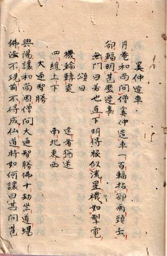 Original 13th century manuscript of the Mumonkan Case 8